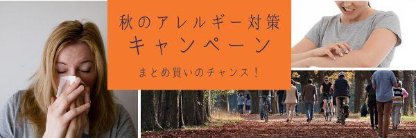 ★秋のアレルギー対策キャンペーン